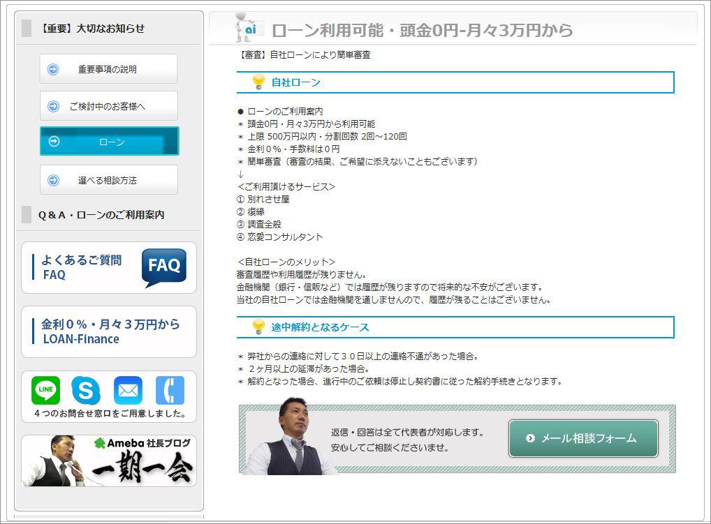 月々3万円で別れさせ屋・復縁に依頼できます
