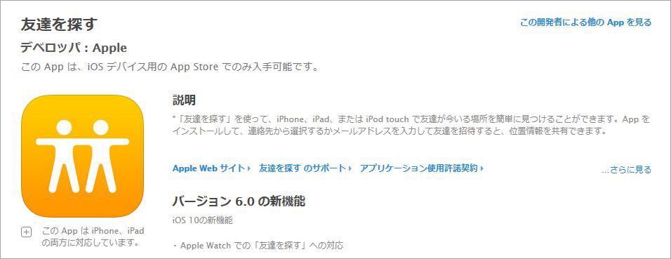 i-Phoneで浮気を見つける方法