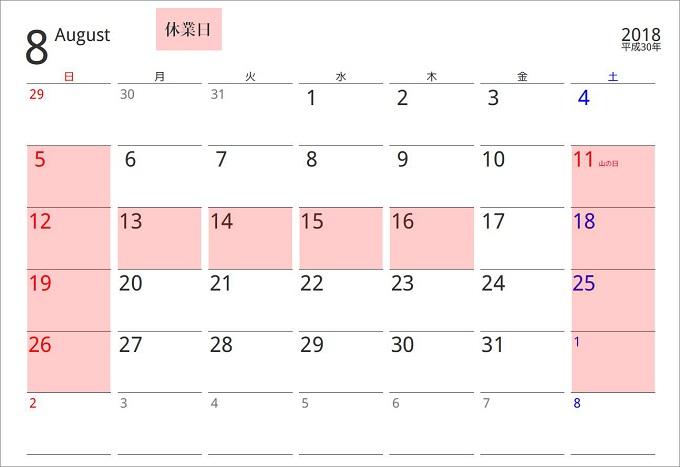 2018年8月の休業日