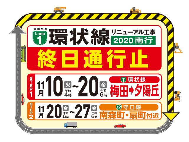 阪神高速が終日通行止めになります